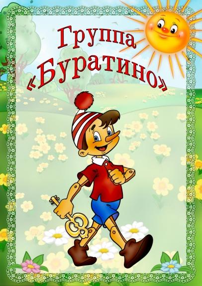 Картинка с надписью табель посещаемости для детского сада, картинки граната